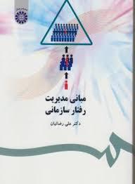 دانلود پاورپوینت رهبری (فصل دوازدهم کتاب مبانی مدیریت رفتار سازمانی دکتر رضائیان)
