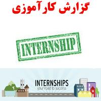 گزارش کارآموزی کامپیوتر،اداره برق شهرستان گرگان