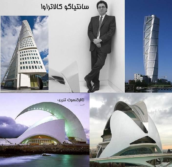 پاورپوینت زندگینامه و آثار معماری سانتیاگو کالاتراوا